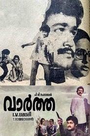 Vartha 1986
