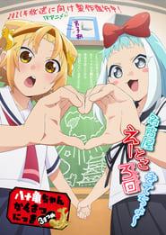 Yatogame-chan Kansatsu Nikki – 3ª Temporada