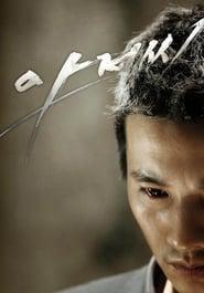 El Hombre sin Pasado Película Completa HD 1080p [MEGA] [LATINO] 2010