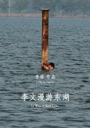 Li Wen man you Dong Hu movie