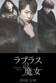 라플라스의 마녀 (번역기자막)