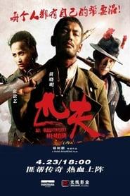 Eastern Bandits (2012)