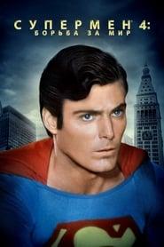 Смотреть Супермен 4: В поисках мира