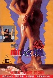 色降II之血玫瑰 1992