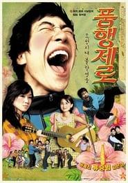 품행제로 (2002)