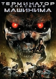 Terminator: Salvation The Machinima Series (2009)