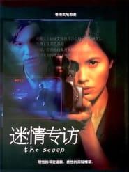 مشاهدة فيلم The Scoop 1997 مترجم أون لاين بجودة عالية