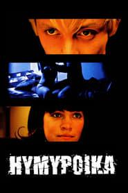 Hymypoika 2003