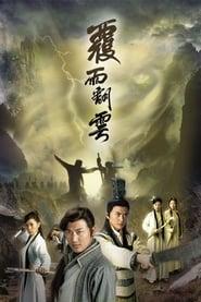 覆雨翻云 saison 01 episode 01