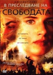 В преследване на свободата (2004)