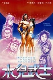水兒武士 1985