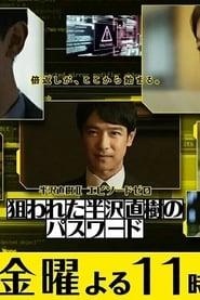 Hanzawa Naoki Season