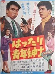 はったり青年紳士 1961
