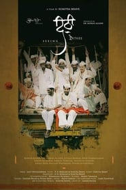 Dithee 2019 Movie Sony WebRip Hindi Marathi 250mb 480p 700mb 720p 2GB 1080p