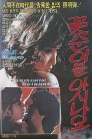 Do You Know Kotsuni? (1979)