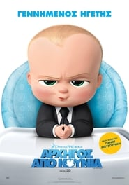 The Boss Baby / Αρχηγός Από Κούνια