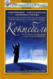 Roads to Koktebel (2003)
