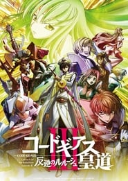 Code Geass: Lelouch of the Rebellion – Glorification (2018)