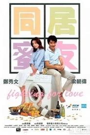 同居蜜友 (2001)