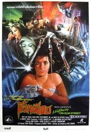 ดูหนัง A Nightmare on Elm Street 1 (1984) นิ้วขเมือบ 1