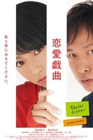 恋愛戯曲~私と恋におちてください。~ 2010