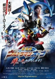 Ultraman Orb the Movie: I'm Borrowing the Power of Your Bonds! (2017)