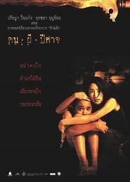 คน ผี ปีศาจ (2004)