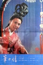 Bi zhong qing 1982