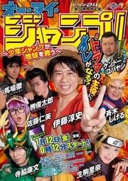 Oh My Jump!: Shonen Jump Salva o Mundo
