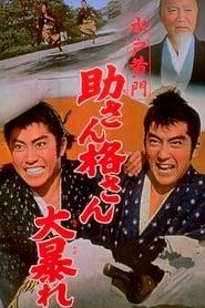 水戸黄門 助さん格さん大暴れ 1961