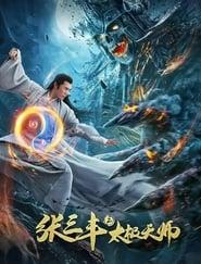 TAI CHI HERO (2020) จางซันเฟิงภาค 2 เทพาจารย์แห่งไท่เก๊ก [ซับไทย]