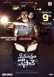 Ye Mantram Vesave (2018) HDRip Telugu Full Movie Online