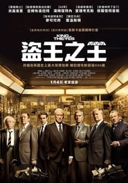 盗王之王.King of Thieves.2018