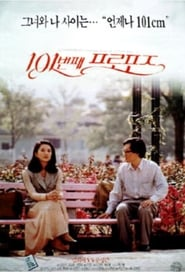 The 101st Proposition (1993)