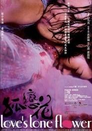 مترجم أونلاين و تحميل Love's Lone Flower 2005 مشاهدة فيلم