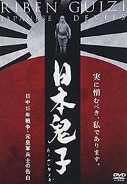 Japanese Devils