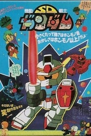 Poster Mobile Suit SD Gundam 1988