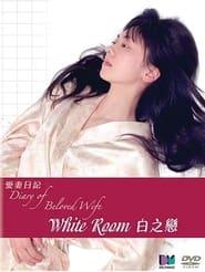 White Room - Shigematsu Kiyoshi 2006