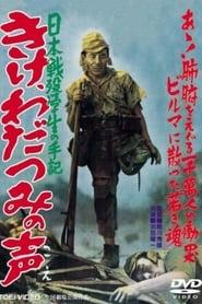 日本戦歿学生の手記 きけ、わだつみの声 1950