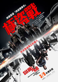 贼巢.Den of Thieves.2018