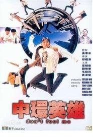Don't Fool Me (1991)