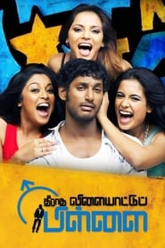 Theeradha Vilaiyattu Pillai (2010) Full Movie Online Download