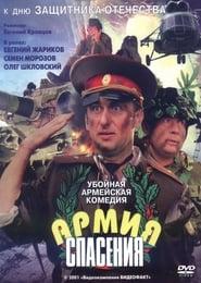 Армия спасения 2000