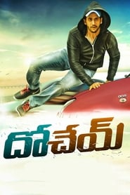 Dohchay (2015) 1080P 720P 420P Full Movie Download