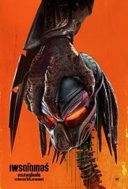 ดูหนัง The Predator (2018) เดอะ เพรดเดเทอร์