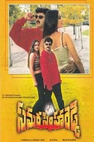 సమరసింహా రెడ్డి movie