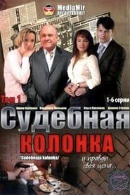 Судебная колонка 2008