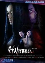 Pom Arthun (2020) poster
