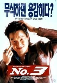 넘버 3 (1997)