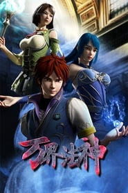 Wan Jie Fa Shen (God of magical world) เทพเจ้าแห่งโลกเวทย์มนต์ ซับไทย